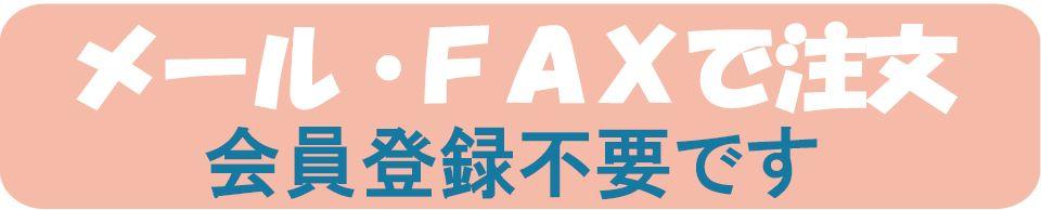 メール・FAXオーダー